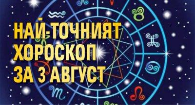 Най-точният хороскоп за 3 август