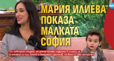 Мария Илиева показа малката София