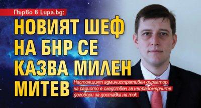 Първо в Lupa.bg: Новият шеф на БНР се казва Милен Митев