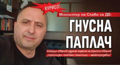 КУРИОЗ! Министър на Слави за ДБ: Гнусна паплач