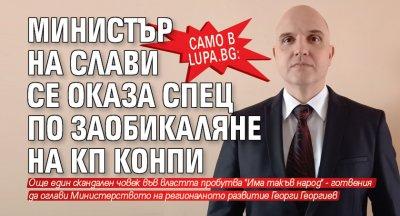 Само в Lupa.bg: Министър на Слави се оказа спец по заобикаляне на КП КОНПИ