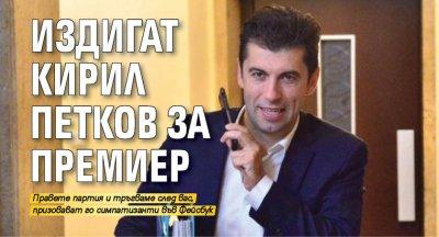 Издигат Кирил Петков за премиер