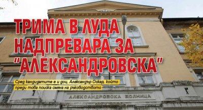 """Трима в луда надпревара за """"Александровска"""""""