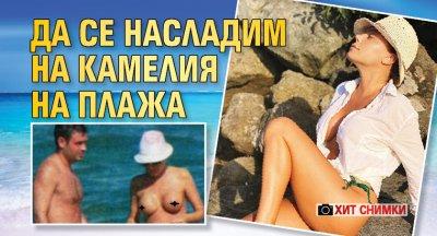 Да се насладим на Камелия на плажа (ХИТ СНИМКИ)