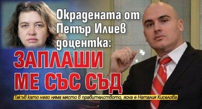 Окрадената от Петър Илиев доцентка: Заплаши ме със съд