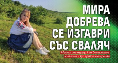 Мира Добрева се изгаври със сваляч
