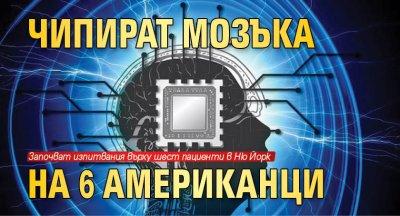 Чипират мозъка на 6 американци