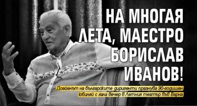 На многая лета, маестро Борислав Иванов!