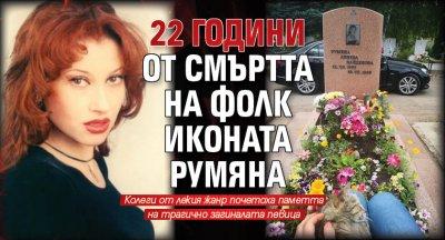 22 години от смъртта на фолк иконата Румяна
