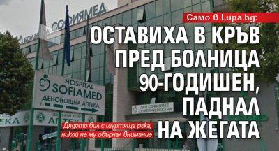 Само в Lupa.bg: Оставиха в кръв пред болница 90-годишен, паднал на жегата