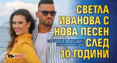 Светла Иванова с нова песен след 10 години (Видео)