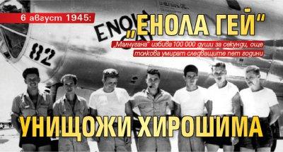 """6 август 1945: """"Енола Гей"""" унищожи Хирошима"""