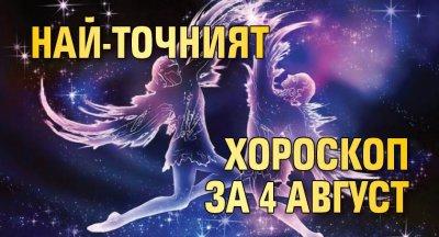 Най-точният хороскоп за 4 август