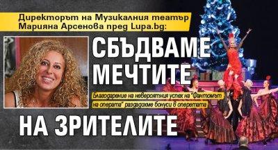 Директорът на Музикалния театър Марияна Арсенова пред Lupa.bg: Сбъдваме мечтите на зрителите