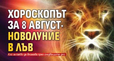 Хороскопът за 8 август- Новолуние в Лъв