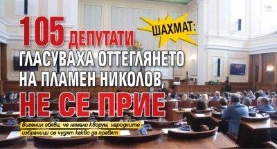 Шахмат: 105 депутати гласуваха оттеглянето на Пламен Николов, не се прие