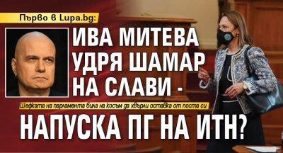 Първо в Lupa.bg: Ива Митева удря шамар на Слави - напуска ПГ на ИТН?