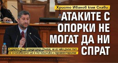 Христо Иванов към Слави: Атаките с опорки не могат да ни спрат