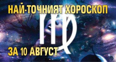Най-точният хороскоп за 10 август