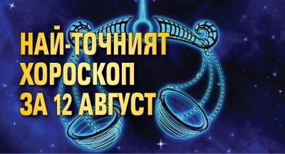 Най-точният хороскоп за 12 август