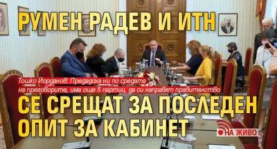 Румен Радев и ИТН се срещат за последен опит за кабинет (НА ЖИВО)