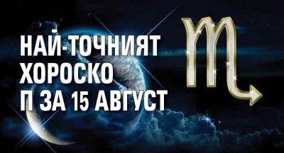 Най-точният хороскоп за 15 август