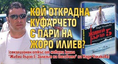 """Кой открадна куфарчето с пари на Жоро Илиев? (откъс от книгата """"Живей бързо 5: Залезът на босовете"""")"""
