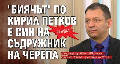 """СКАНДАЛ: """"Биячът"""" по Кирил Петков е син на съдружник на Черепа"""
