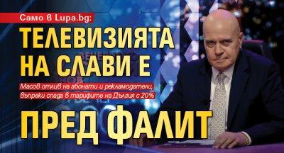 Само в Lupa.bg: Телевизията на Слави е пред фалит