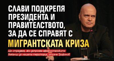 Слави подкрепя президента и правителството, за да се справят с мигрантската криза