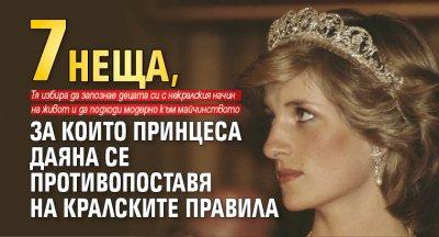 7 неща, за които принцеса Даяна се противопоставя на кралските правила