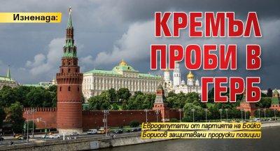 Изненада: Кремъл проби в ГЕРБ
