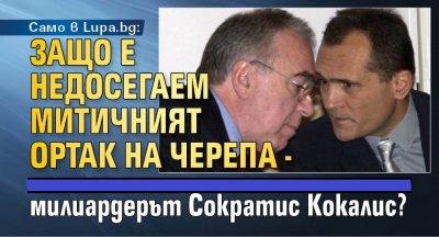 Само в Lupa.bg: Защо е недосегаем митичният ортак на Черепа - милиардерът Сократис Кокалис?
