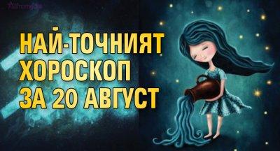 Най-точният хороскоп за 20 август