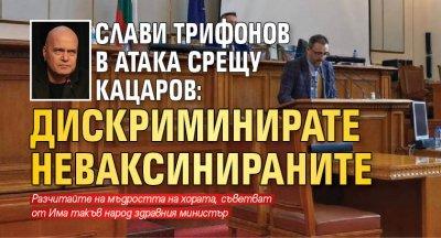 Слави Трифонов в атака срещу Кацаров: Дискриминирате неваксинираните