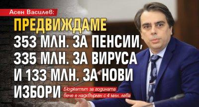 Асен Василев: Предвиждаме 353 млн. за пенсии, 335 млн. за вируса и 133 млн. за нови избори