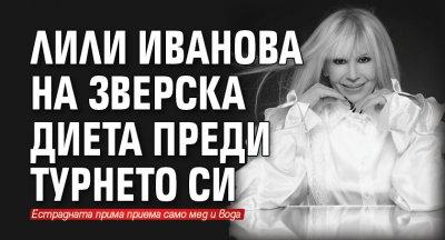 Лили Иванова на зверска диета преди турнето си