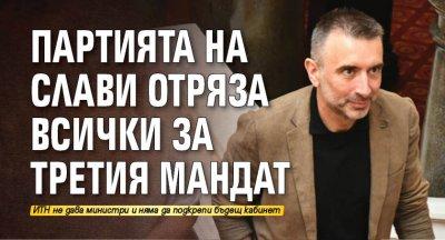 Партията на Слави отряза всички за третия мандат
