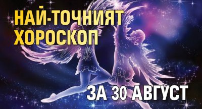 Най-точният хороскоп за 30 август