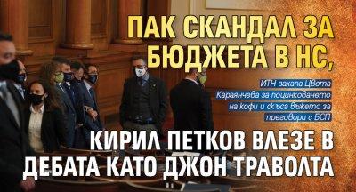 Пак скандал за бюджета в НС, Кирил Петков влезе в дебата като Джон Траволта