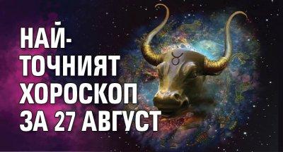 Най-точният хороскоп за 27 август