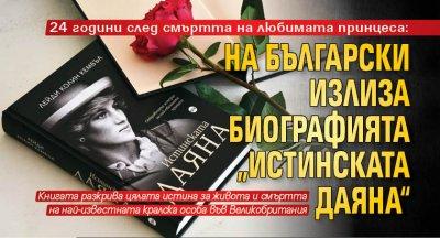 """24 години след смъртта на любимата принцеса: На български излиза биографията """"Истинската Даяна"""""""