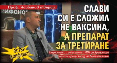 Остър конфликт: Проф. Чорбанов твърди: Слави си е сложил не ваксина, а препарат за третиране