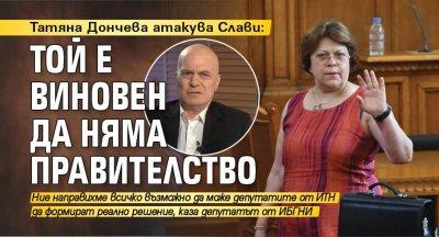 Татяна Дончева атакува Слави: Той е виновен да няма правителство