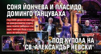 """Соня Йончева и Пласидо Доминго танцуваха под купола на """"Св. Александър Невски"""" (СНИМКИ)"""