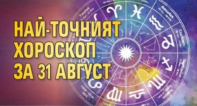 Най-точният хороскоп за 31 август