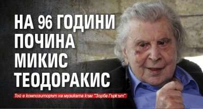 На 96 години почина Микис Теодоракис