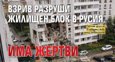 Взрив разруши жилищен блок в Русия, има жертви