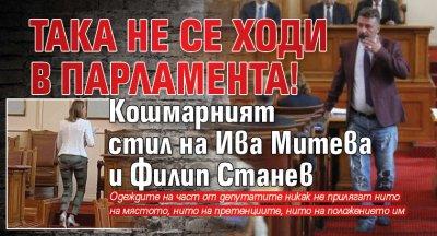 Така не се ходи в Парламента! Кошмарният стил на Ива Митева и Филип Станев