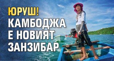Юруш! Камбоджа е новият Занзибар